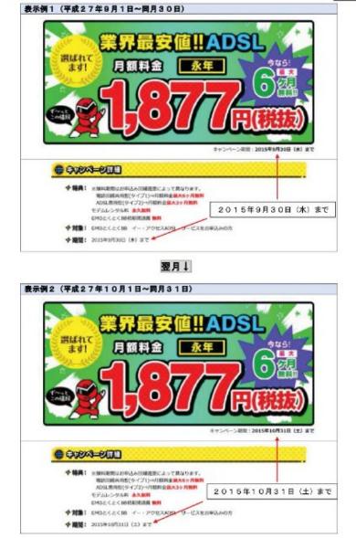 GMO 今だけ無料 キャンペーン期間 不当 消費者庁