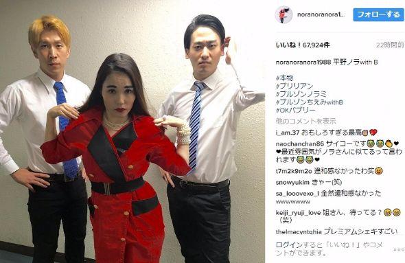 平野ノラさん with B