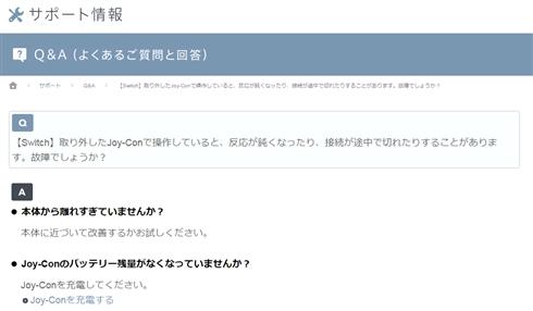 米任天堂、Switch左ジョイコン問題を認め修理対応に応じると発表 日本では「個別に対応」