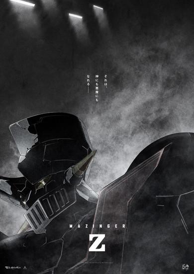 「劇場版 マジンガーZ」(仮題)第1弾ビジュアルが公開