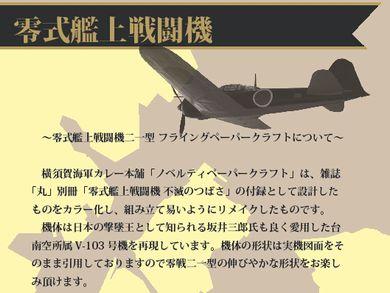 加賀カレー 軍艦カレー