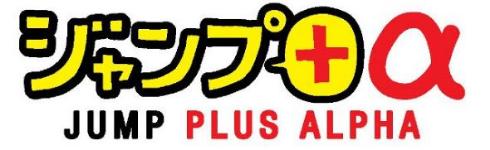 ジャンプ プラスアルファ 鈴木信也 育児 コミックエッセイ