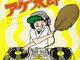 漫画「とんかつDJアゲ太郎」が完結 落語、上野、VJ……あらゆる文化を融合、2年半の大団円