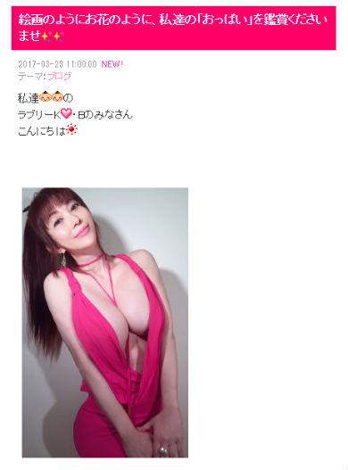 叶姉妹のブログ
