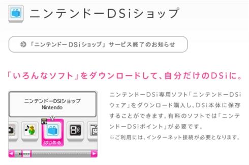 DSiショップが3月末をもってサービス終了 2008年からの歴史に幕