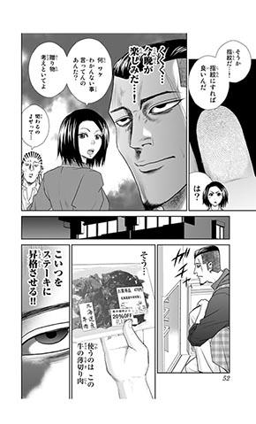 「紺田照の合法レシピ」のジューシー渦巻きステーキ