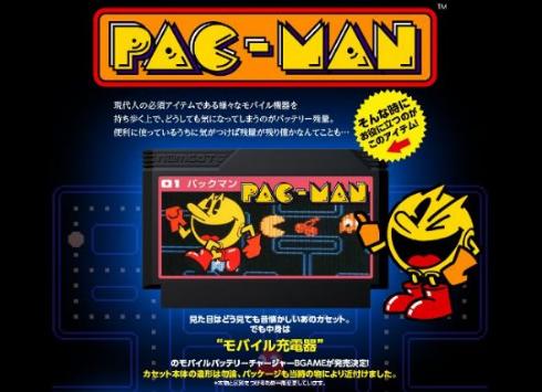 パックマン モバイルバッテリー カセット 再現