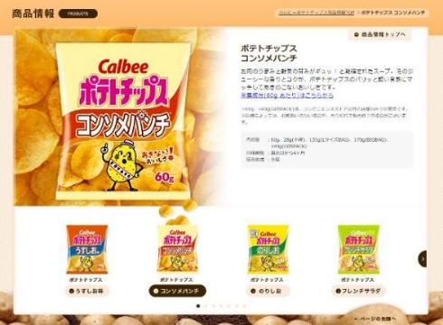 カルビー ポテトチップス味 コロッケ 阪急うめだ本店