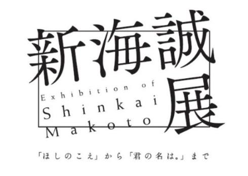 新海誠展 15周年 ほしのこえ 君の名は。