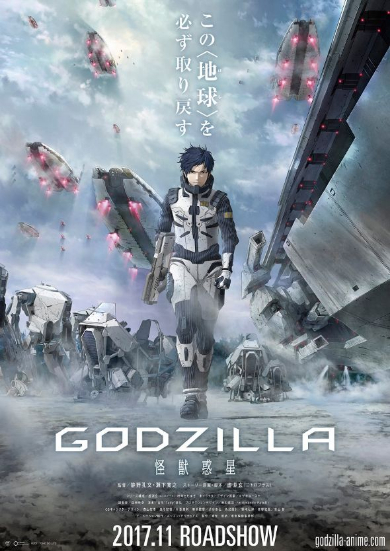 「GODZILLA」ティーザーポスター