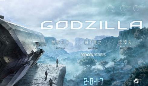 アニメ映画「GODZILLA」公式サイト