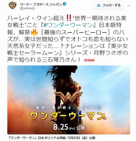 ワンダーウーマン 日本 宣伝 批判