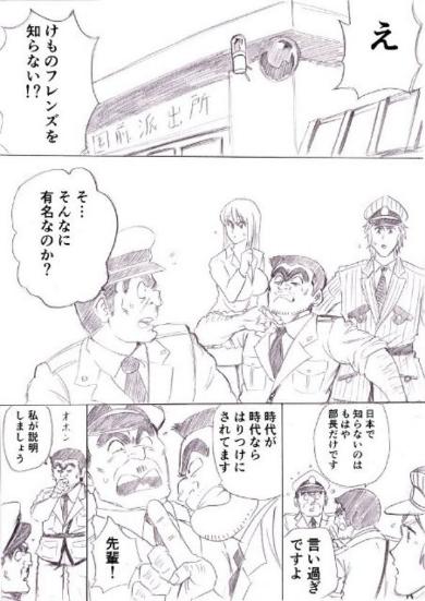 けものフレンズ こち亀 漫画 Twitter