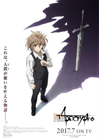 テレビアニメ「Fate/Apocrypha」