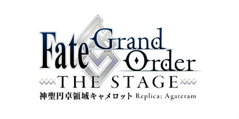 「Fate/Grand Order THE STAGE」舞台ロゴ