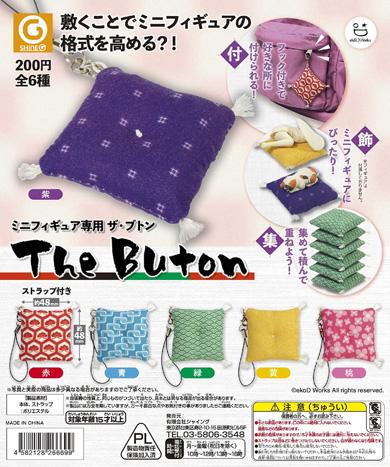 The Buton(座布団)