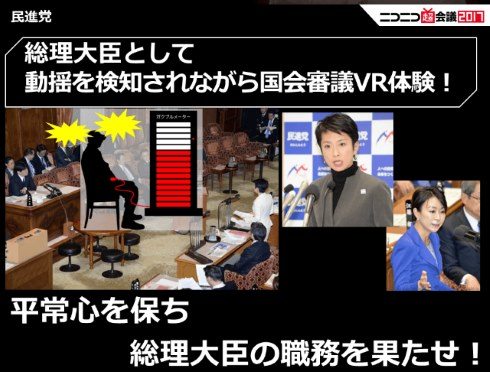 VR蓮舫 民進党 ニコニコ超会議2017