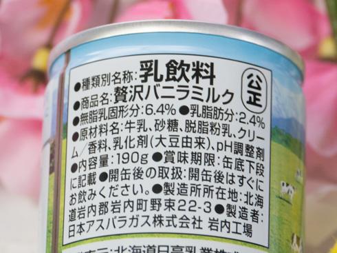 贅沢バニラミルクの原材料表示