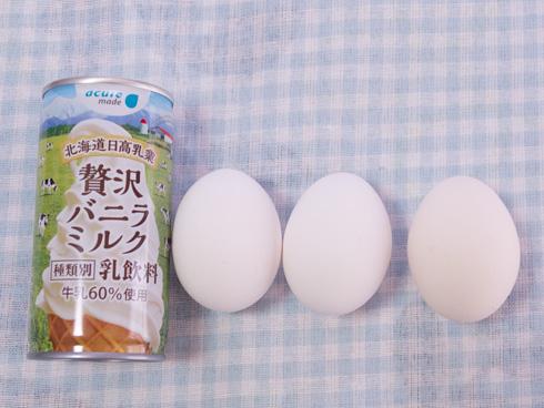 贅沢バニラミルクと卵3個