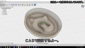 CADで設計する様子