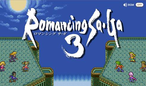 ロマンシングサガ3 私が町長です