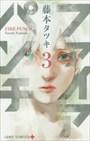 「ファイアパンチ」藤本タツキ