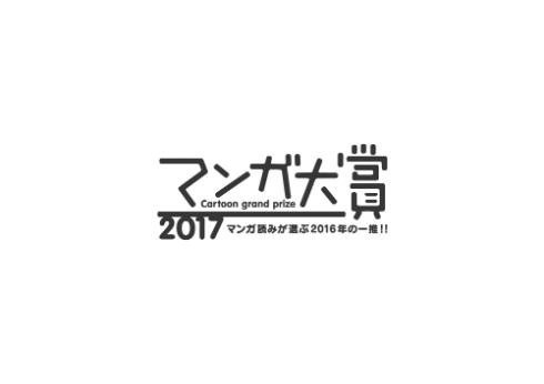 「マンガ大賞2017」ロゴ