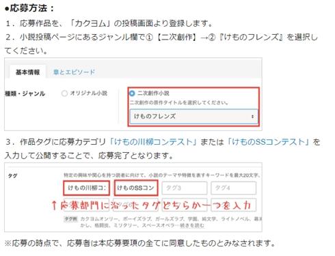 ものかきフレンズあつまれー! 「けものフレンズ」川柳&SSコンテストがカクヨムちほーで開催