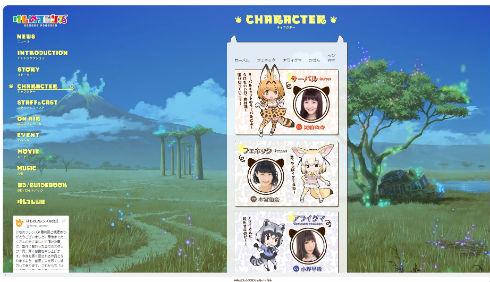 テレビアニメ「けものフレンズ」