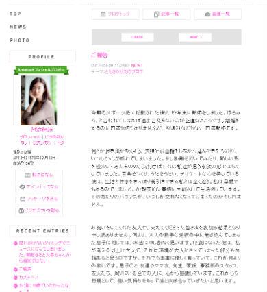 ともさかりえさんのブログ