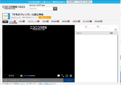ニコニコ生放送 けものフレンズ 12話