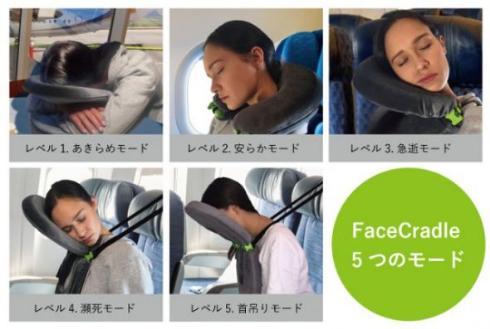 枕 首吊り トラベルピロー FaceCradle