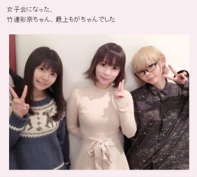 竹達彩奈さん、中川翔子さん、最上もがさん