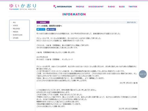 声優ユニット「ゆいかおり」6月30日で音楽活動休止