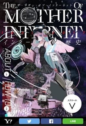 ヤフー The Mother of Internet インターネットの歴史 超時空都市