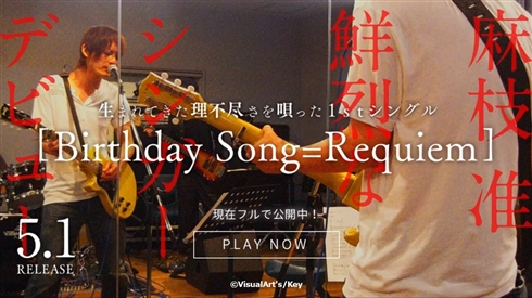 麻枝准がまさかのシンガーデビュー!? 特設サイト上で本人による新曲が公開される