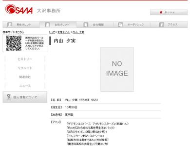 内山夕実さんの大沢事務所プロフィールページ