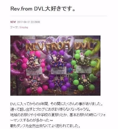 橋本環奈 Rev.from DVL