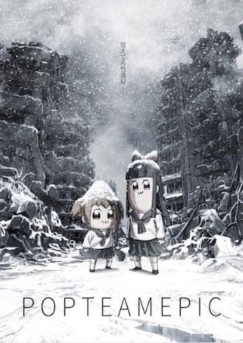 ポプテピピック アニメ化 大川ぶくぶ 竹書房