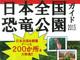 """司書メイドの同人誌レビューノート:全国各地の""""恐竜像""""を1冊に 220カ所ものスポットを紹介した「日本全国恐竜公園ガイド」にワクワクする"""