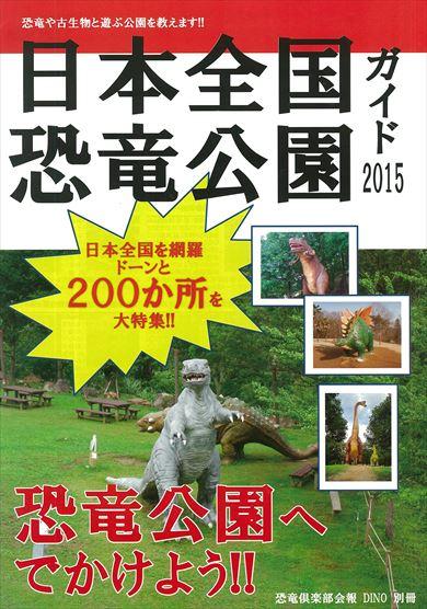 同人誌「日本全国恐竜公園ガイド2015」