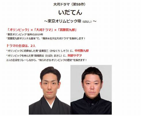 いだてん 東京オリンピック 大河ドラマ