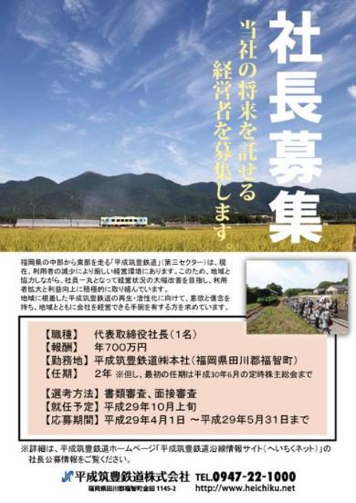 平成筑豊鉄道 社長 募集 公募