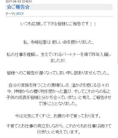 寺崎裕香さんのブログ
