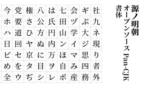 アドビが新フォント「源ノ明朝」を無償配布 日本語、簡体/繁体中国語、韓国語に7パターンの太さで完全対応