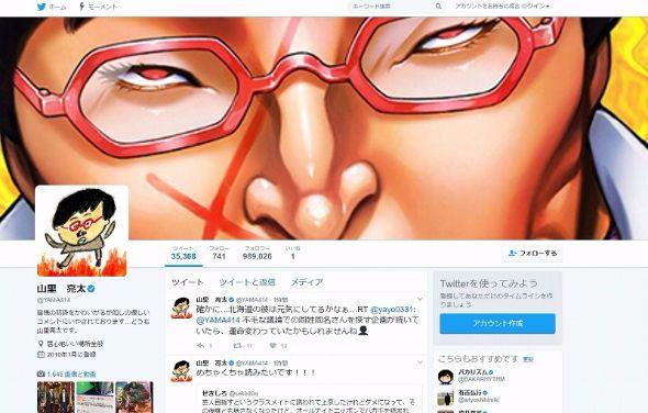 山里亮太 Twitter