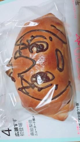 じゃぱりパン サーバル 行徳パン