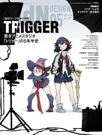 MdN エムディエヌ TRIGGER トリガー 5月号 特集