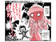 「太臓もて王サーガ」の大亜門、Webで4年ぶりの新連載! 漫画業界のうわさや疑問を探る