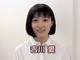 女優・吉田里琴、吉川愛の名前で復帰 学業専念を理由に昨年引退